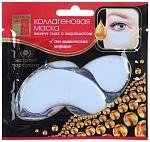 Secrets Lan Коллагеновая маска для кожи вокруг глаз с Биозолотом белая с экстрактом портулака 8 г